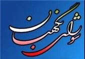 شورای نگهبان صحت انتخابات 50 حوزه انتخابیه دیگر را تأیید کرد