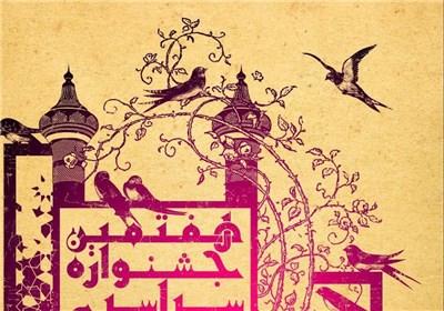 سومین جشنواره آواها و سرودهای حماسی ترنم بیداری بسیج برگزار میشود