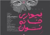 «بیدارى خانه نسوان»؛ نمایشنامهای در باب درامنویسى بانوان