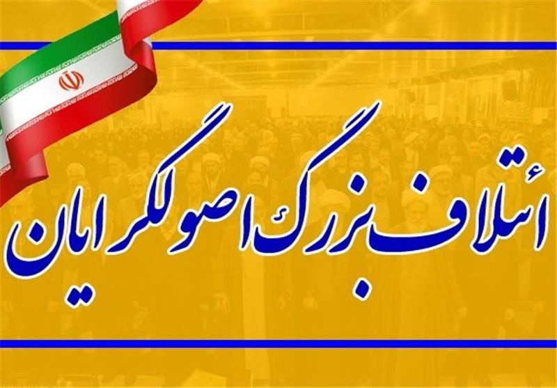وحدت میان اصولگرایان اصفهان نباید به انتخابات منحصر شود