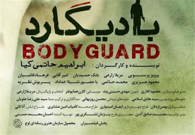پوستر فیلم سینمایی «بادیگارد» رونمایی شد