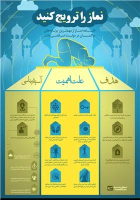اینفوگرافیک/ نماز را ترویج کنید