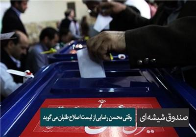 صندوق شیشهای - وقتی محسن رضایی از لیست اصلاحطلبان میگوید