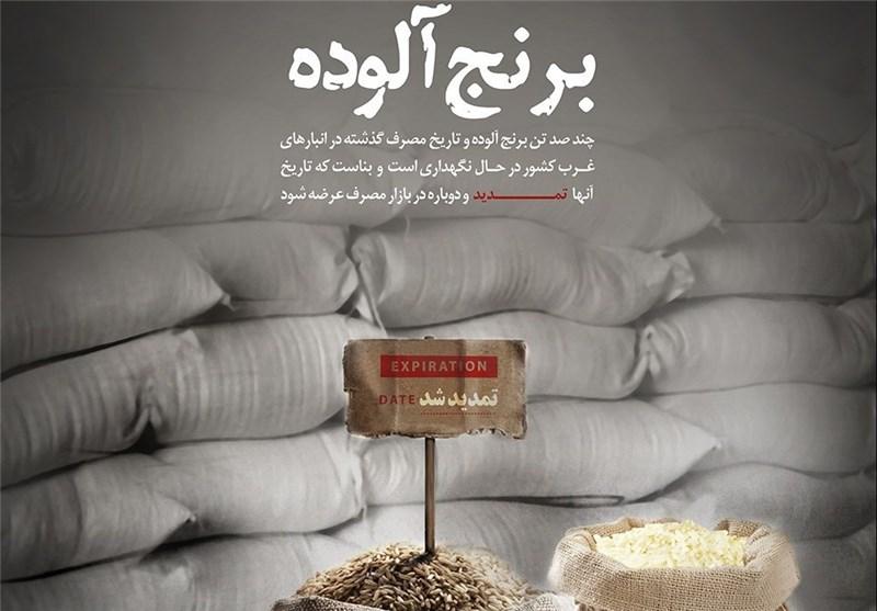 برنجهای آلوده استان لرستان غیرقابل مصرف هستند/ 4500 تن برنج وارداتی آلوده انبار شد