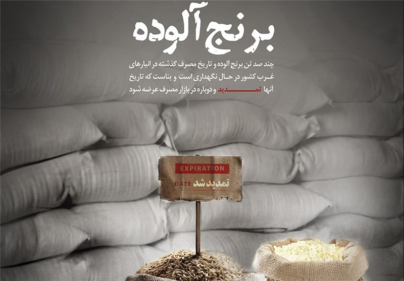 برنج الوده