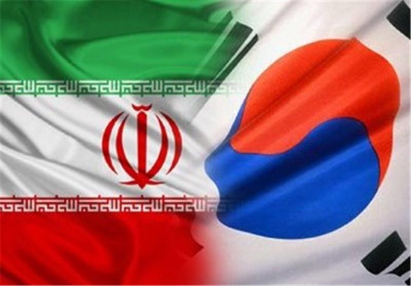 کوریا الجنوبیة تتقدم بطلب لتعزیز التعاون الإقتصادی بینها وبین إیران