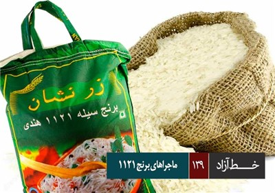 خط آزاد - ماجراهای برنج 1121