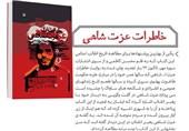 نظر رهبر معظم انقلاب درباره خاطرات «عزتشاهی»