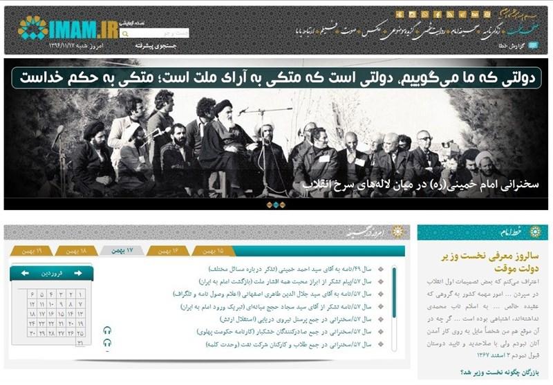 سایت امام