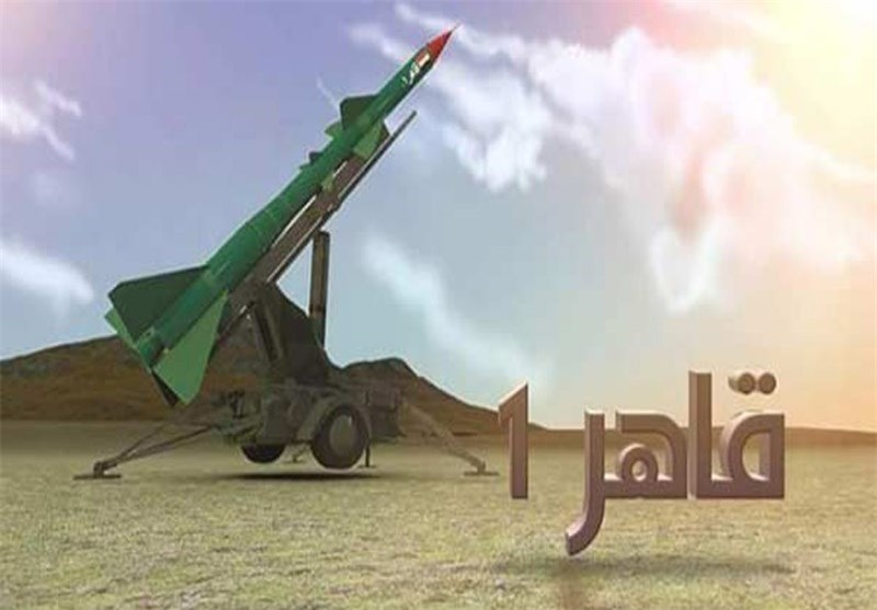قاهر 1 - الیمن