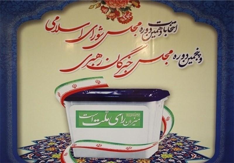انتخابات 0000