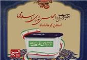 پایش انتخابات استان بوشهر در سامانه هوشمند سهبا