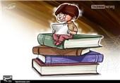 کاریکاتور/ اندراحوالات کتابخوانی