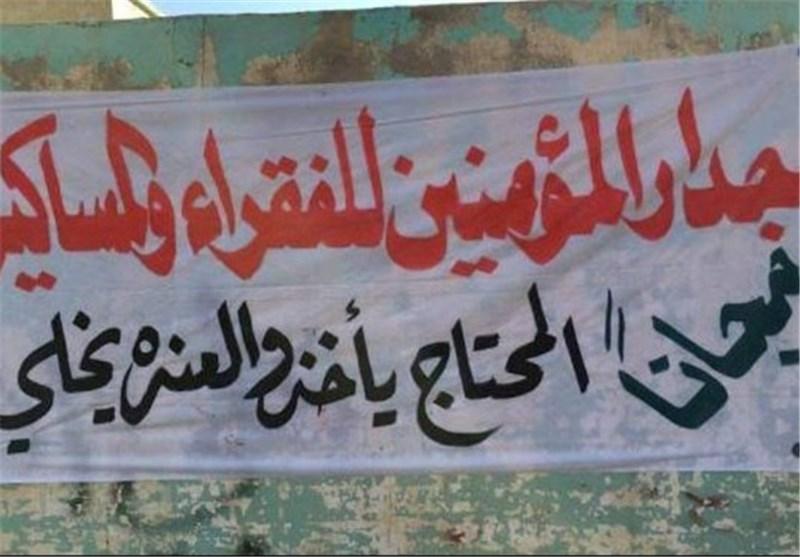دیوار مهربانی عراق