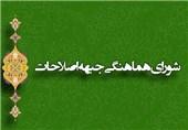 لیست کاندیدای اصلاح طلبان حوزه انتخابیه ارومیه اعلام شد