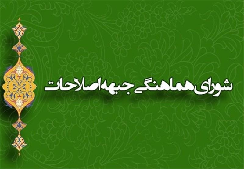 لیست نامزدهای ائتلاف اصلاحطلبان در 37 حوزه انتخابیه کشور+ اسامی