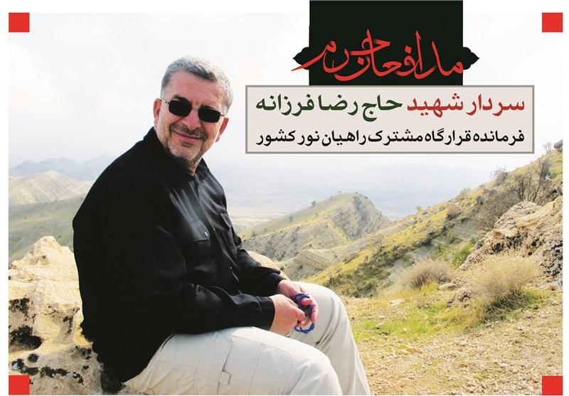 سردار شهید مدافع حرم رضا فرزانه
