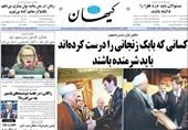 تیتر معنادار روزنامه کیهان/کسانی که بابک زنجانی را درست کردهاند باید شرمنده باشند