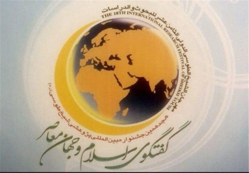 بیستمین جشنواره بینالمللی شیخ طوسی برگزار میشود