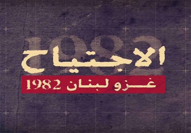 الاجتیاح ..غزو لبنان 1982 عمل وثائقی ضخم یکشف اسرارا کبیرة
