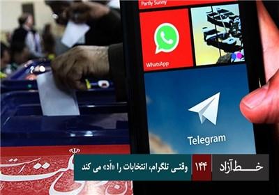 خط آزاد - وقتی تلگرام، انتخابات را «اَد» می کند