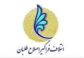 لیست اصلاح طلبان و حامیان دولت برای مرحله دوم انتخابات مجلس منتشر شد + اسامی