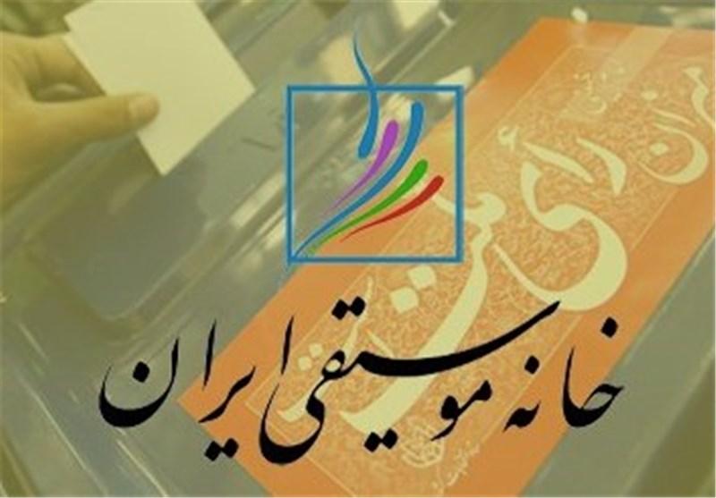 """واکنش خانه موسیقی به تغییر در سرود """"ای ایران"""""""