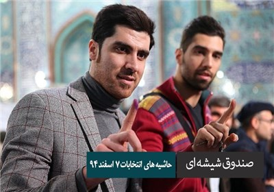 صندوق شیشه ای - حاشیه های انتخابات 7 اسفند 94
