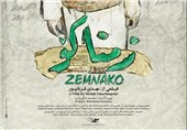 فیلم مستند « زمناکو» در سینمای هنر و تجربه شیراز اکران میشود