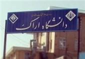 امکانات بلااستفاده دانشگاههای استان مرکزی مورد استفاده قرار گیرد