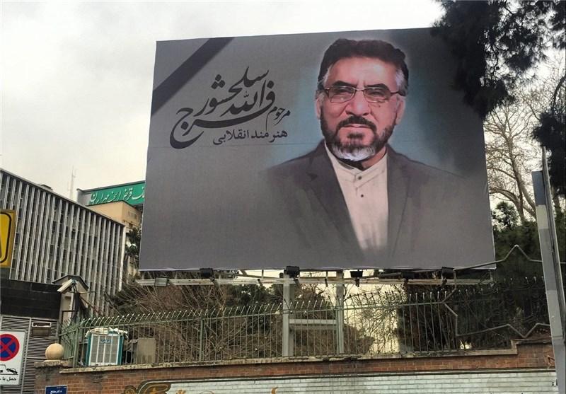 مراسم تشییع فرج الله سلحشور آغاز شد+تصاویر