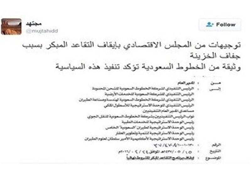 مجتهد.. السعودیة توقف التقاعد المبکر اثر جفاف الخزینة!