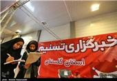 نمایشگاه مطبوعات و رسانههای استان گلستان برگزار میشود