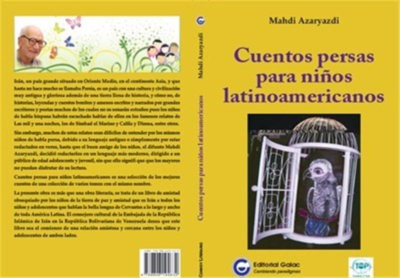 انتشار کتاب «قصههای خوب برای بچههای خوب» در ونزوئلا