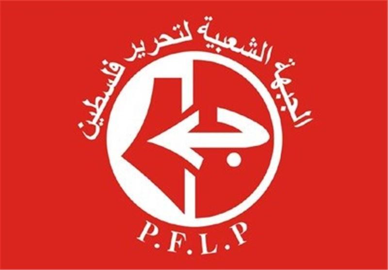 الجبهة الشعبیة لتحریر فلسطین