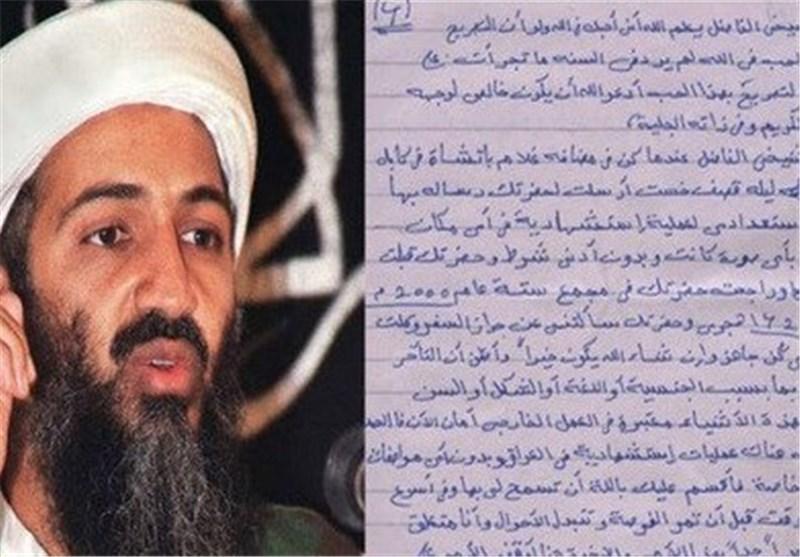 رسالة بن لادن