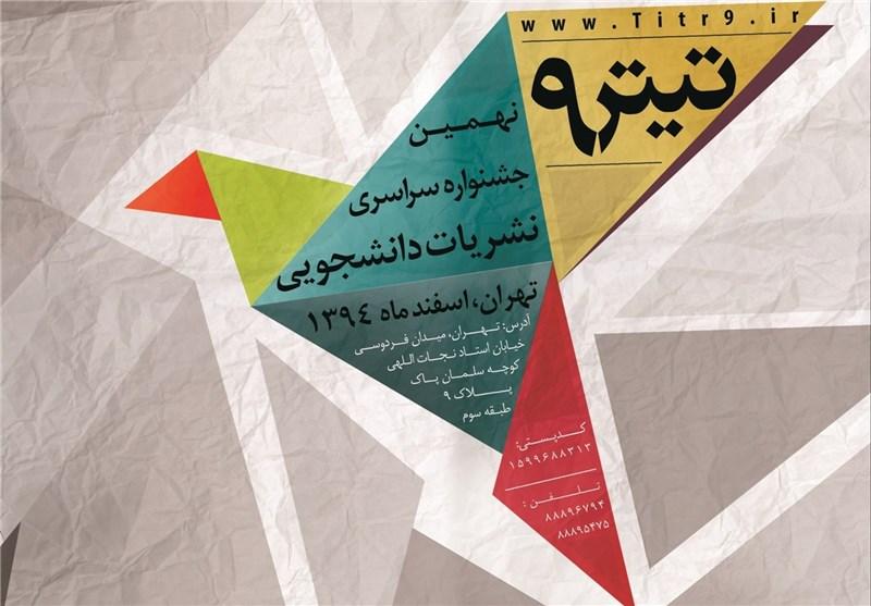 وضعیت مطبوعات مازندران به هیچ عنوان رضایتبخش نیست
