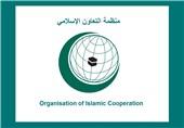 منظمة التعاون الإسلامی تعرب عن قلقها حیال قرار ترامب الاخیر