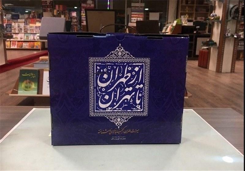 Image result for کتاب از طهران تا تهران