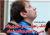 فوتوتیتر/ بابک زنجانی و دو متهم پرونده نفتی به اعدام محکوم شدند