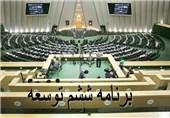 26 بند پیشنهادی ویژه آموزش وپرورش برای الحاق به برنامه ششم توسعه