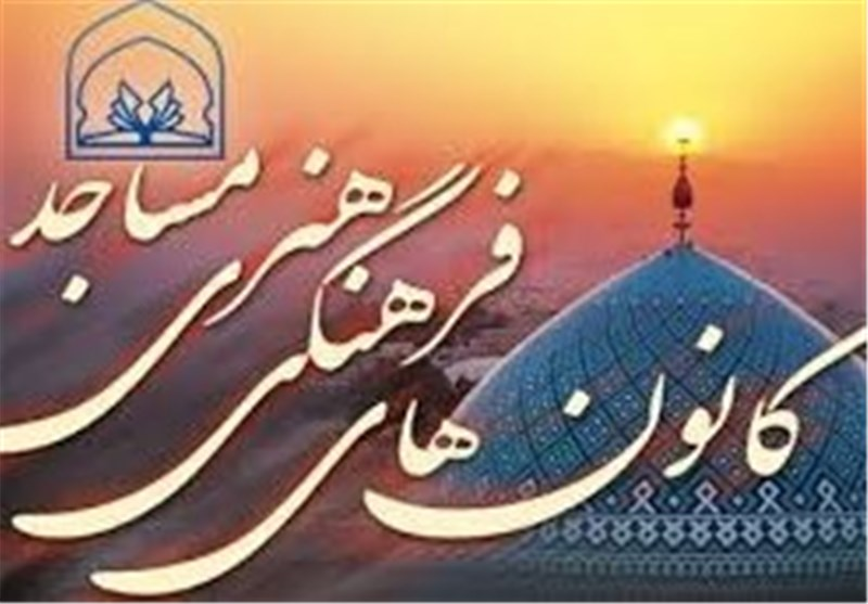 کانون فرهنگی مساجد