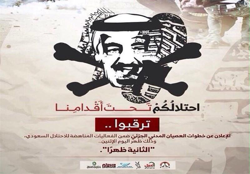 الیوم اضراب فی البحرین واحتجاجات رفضاً للغزو والاحتلال السعودی تحت شعار «عیشوا الأمل»