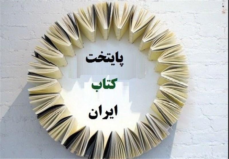 برنامههای بوشهر به عنوان پایتخت کتاب عملیاتی میشود
