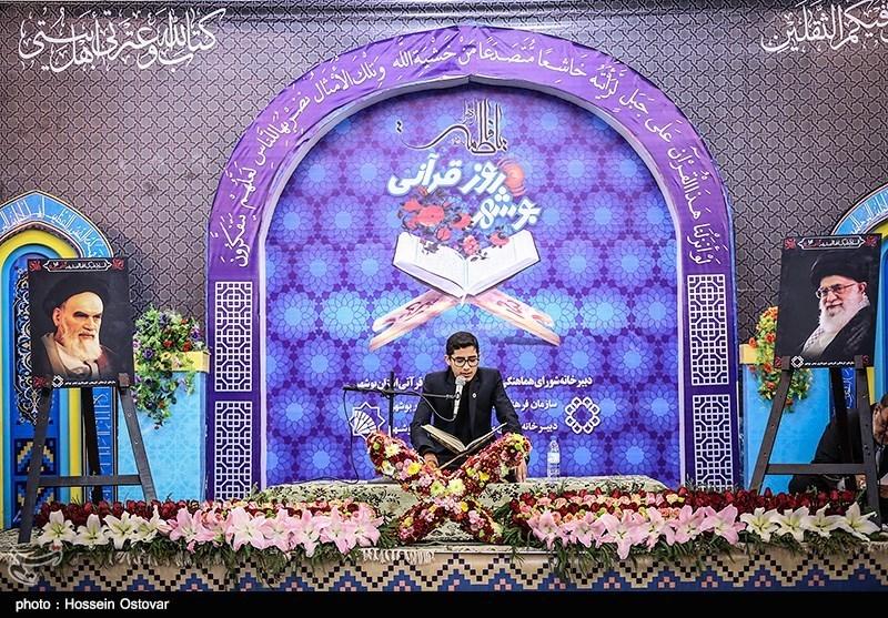 همایش روز قرآنی بوشهر