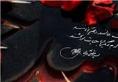 سنگ قبر شهید تزئینی