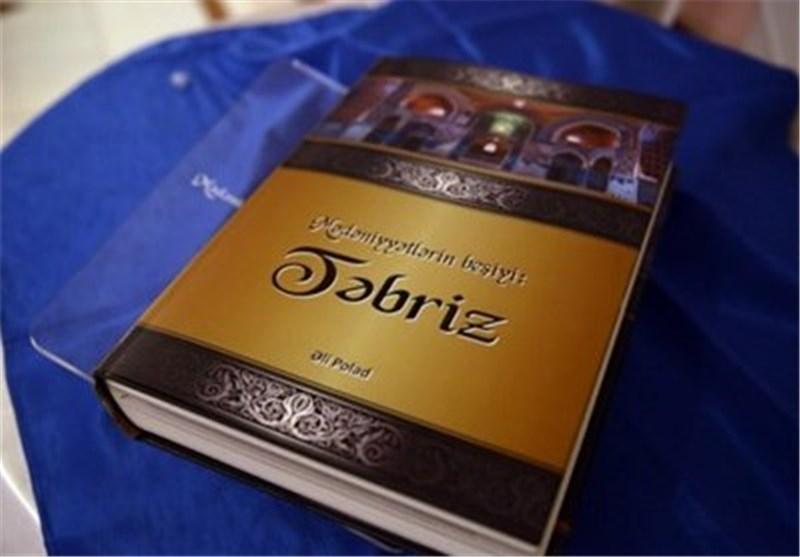 رونمایی از کتاب «تبریز گهواره فرهنگ» در باکو