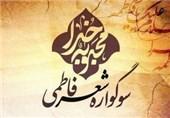 سوگواره شعر فاطمی «محبوبه خدا» در قم برگزار میشود