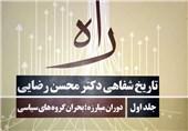 """کتاب تاریخ شفاهی""""محسن رضایی"""" منتشر شد"""