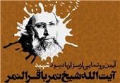 نماد یادبود شهید آیت الله شیخ نمر باقرالنمر رونمایی میشود